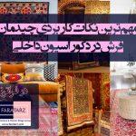 شناخت فرش و نکات کاربردی چیدمان فرش در دکوراسیون داخلی خانه