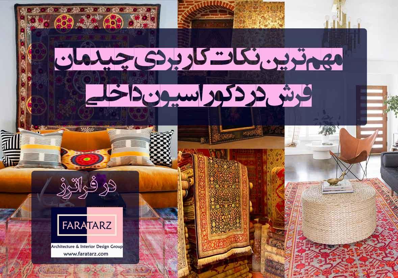 فرش در دکوراسیون داخلی خانه