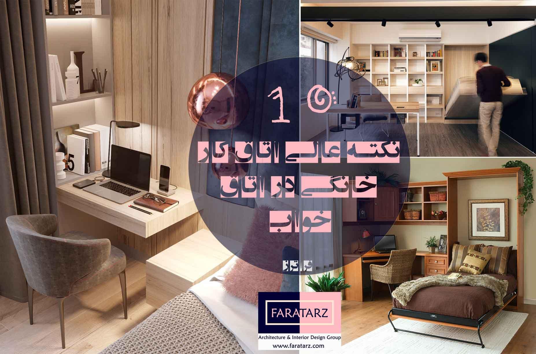 ۱۰ ایده عالی برای اتاق خواب کار خانگی