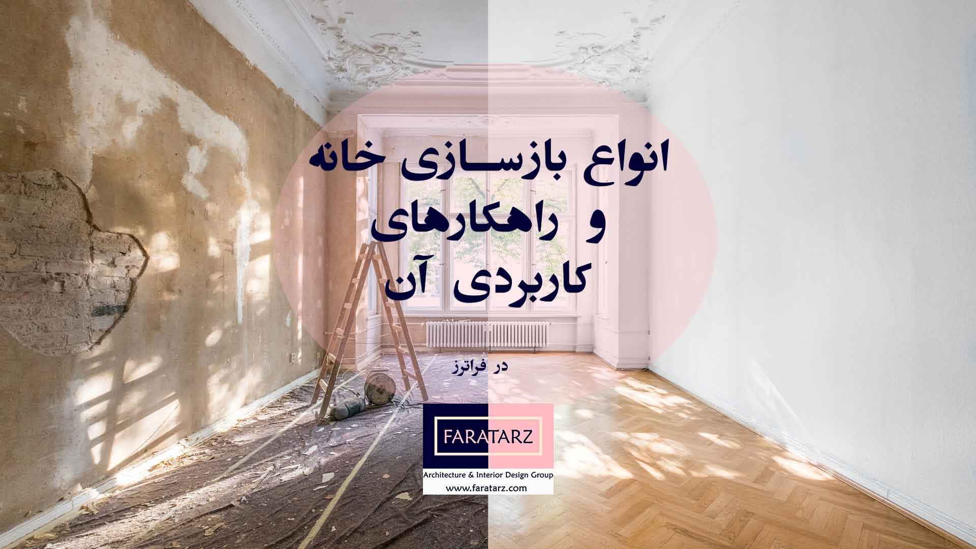 انواع بازسازی خانه و آپارتمان و راهکارهای آن
