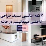7 نکته اساسی سبک طراحی داخلی مینیمالیسم در خانه