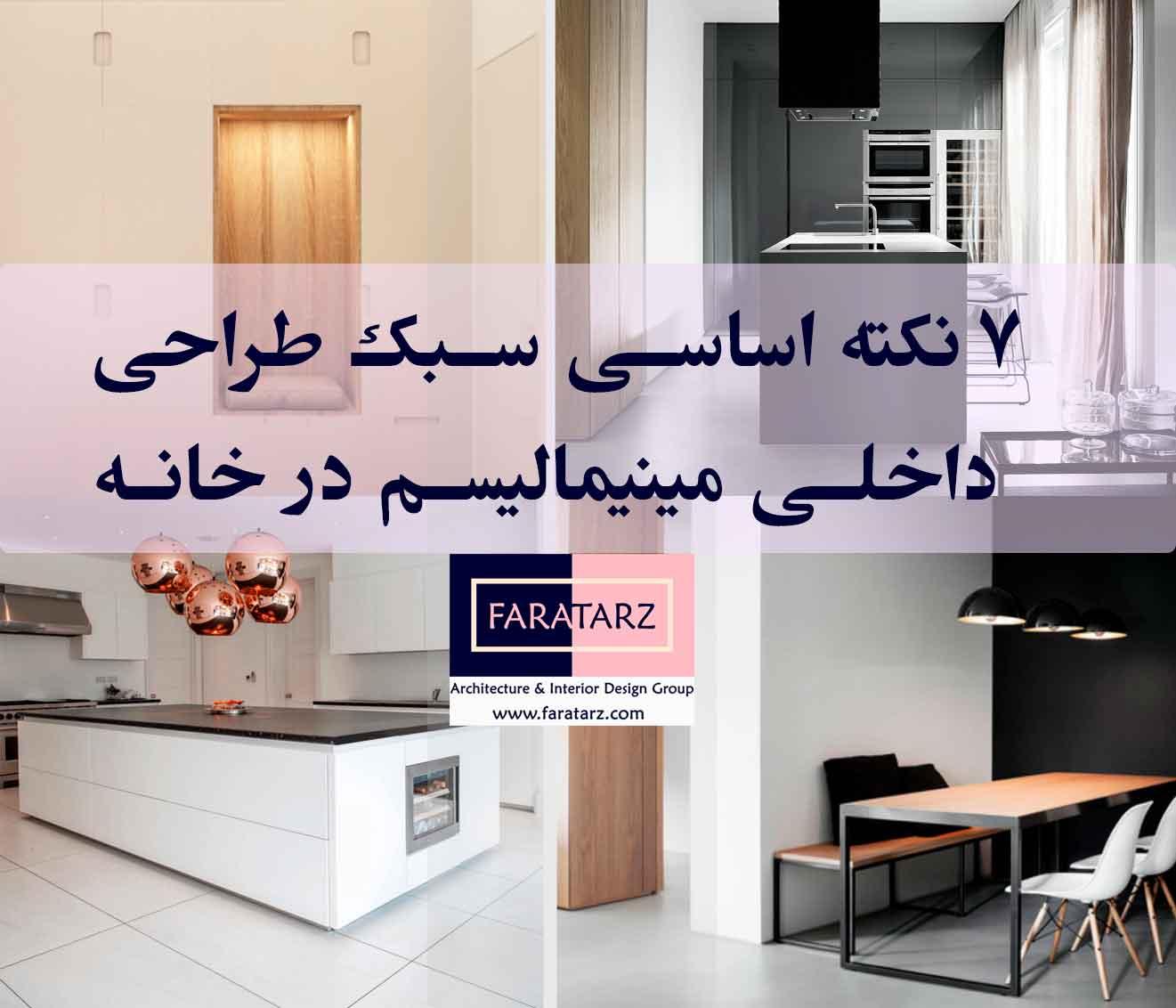 7 نکته سبک طراحی داخلی مینیمال در خانه