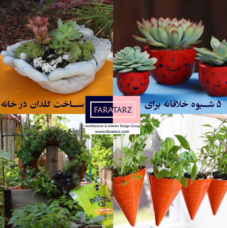 5 شیوه خلاقانه و متفاوت برای ساخت گلدان های خانگی