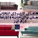 راهنمای کاربردی انتخاب و خرید مبلمان مناسب برای خانه و آپارتمان
