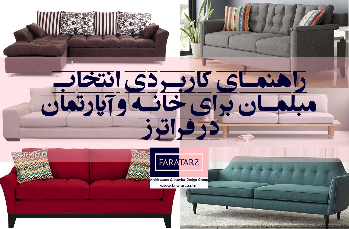 راهنمای کاربردی انتخاب مبلمان مناسب برای خانه و آپارتمان