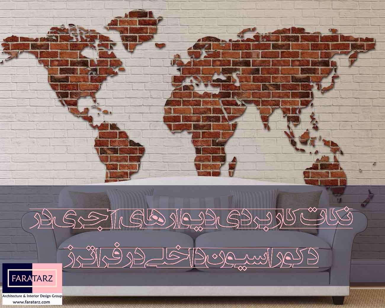 نکات کاربردی دیوارهای آجری در معماری داخلی