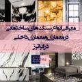 معرفی و کاربرد انواع سنگ در معماری و طراحی داخلی