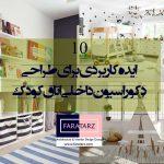 10 ایده کاربردی DIY برای طراحی دکوراسیون اتاق کودکان