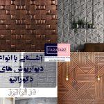 آشنایی با انواع دیوارپوش های دکوراتیو خانه های جذاب