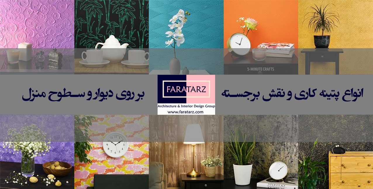 پتینه در طراحی داخلی و دکوراسیون خانه