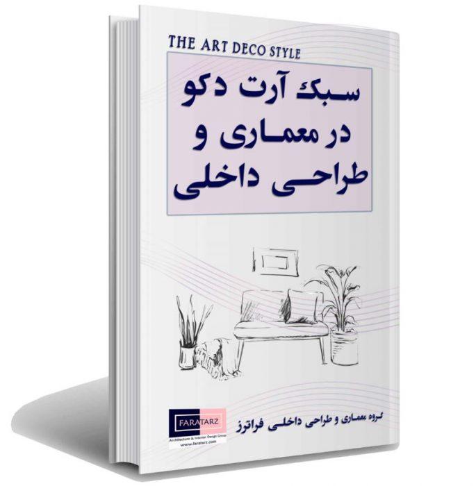 جلد کتاب سبک شناسی آرت دکو در معماری و طراحی داخلی