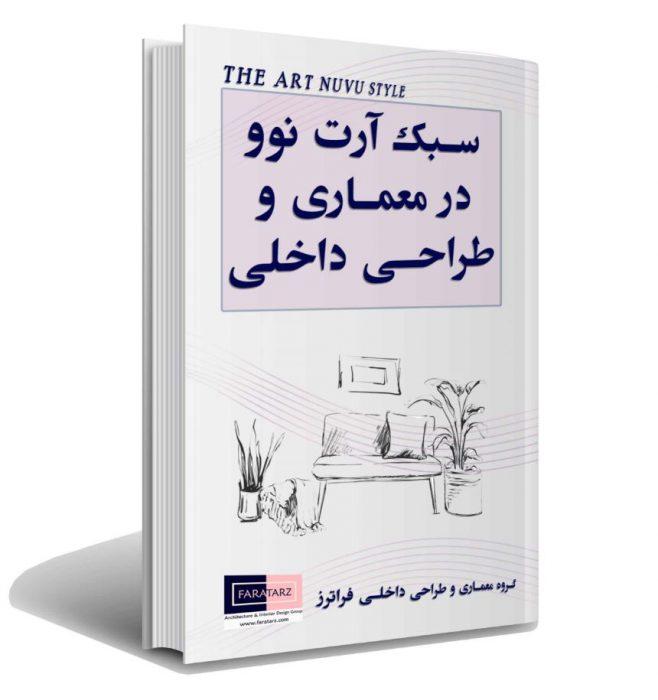 جلد کتاب سبک شناسی آرت نوو در معماری و طراحی داخلی