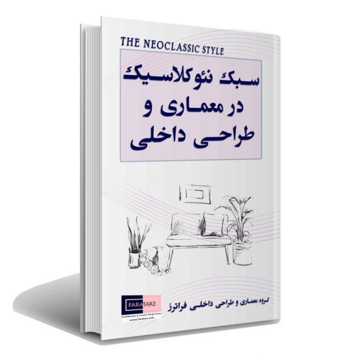 جلد کتاب سبک شناسی نئوکلاسیک در معماری و طراحی داخلی