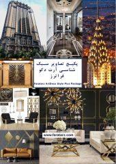 جلد پکیج تصاویر سبک آرت دکو در معماری و طراحی داخلی