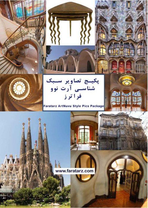 جلد پکیج تصاویر سبک آرت نوو در معماری و طراحی داخلی