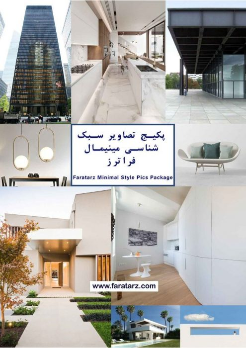 جلد پکیج تصاویر سبک مینیمال در معماری و طراحی داخلی