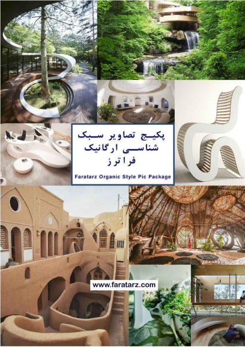 جلد پکیج تصاویر سبک ارگانیک در معماری و طراحی داخلی
